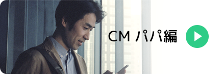 CM パパ編