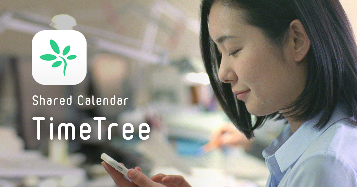 TimeTree - Connect your moments. Connect to the future.